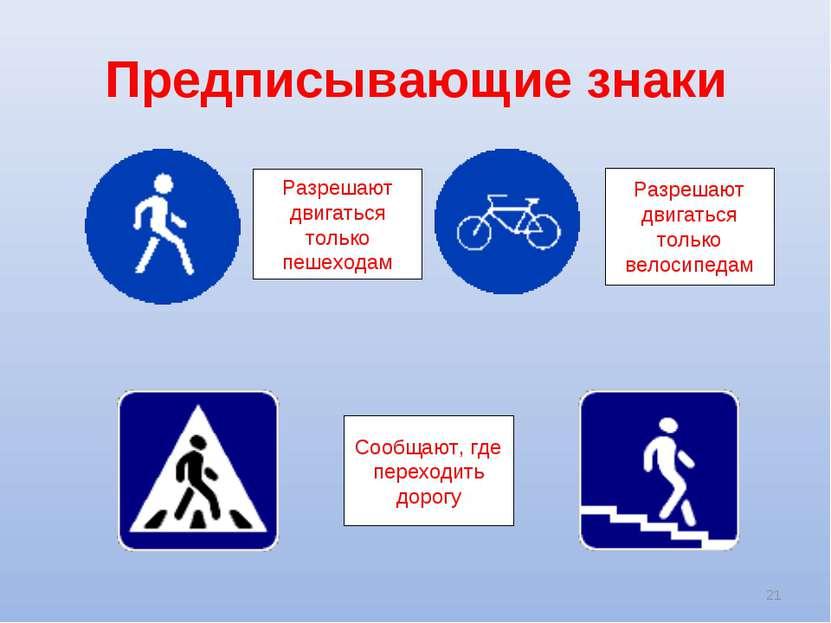 * Предписывающие знаки Разрешают двигаться только пешеходам Разрешают двигать...