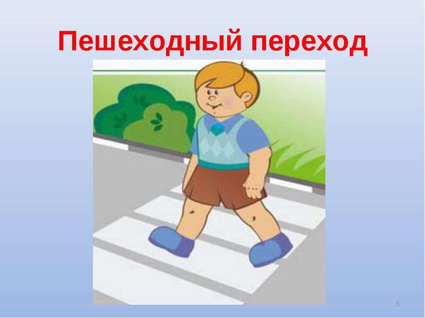 Пешеходный переход *