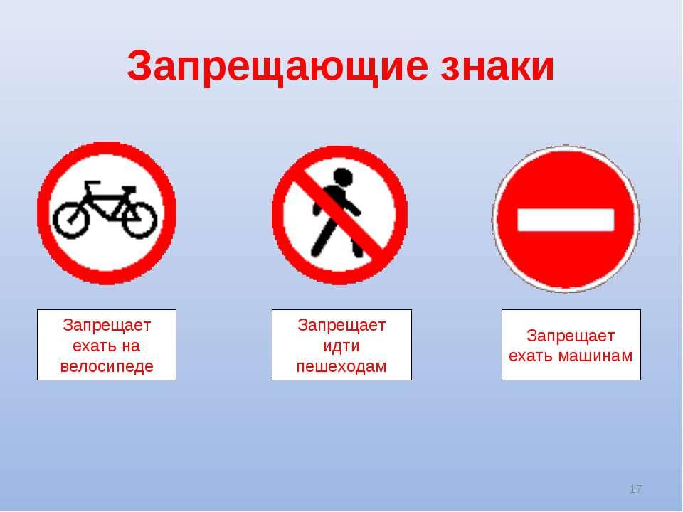 Запрещающие знаки * Запрещает ехать на велосипеде Запрещает идти пешеходам За...