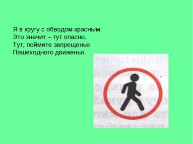 Я в кругу с обводом красным. Это значит – тут опасно. Тут, поймите запрещенье...