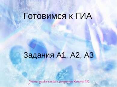 Готовимся к ГИА Задания А1, А2, А3