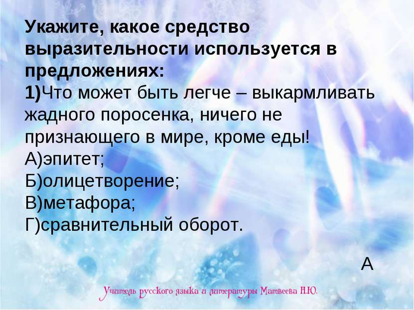 Укажите, какое средство выразительности используется в предложениях: 1)Что мо...