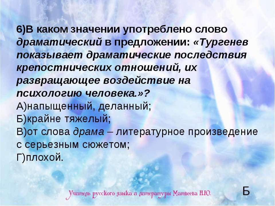 6)В каком значении употреблено слово драматический в предложении: «Тургенев п...
