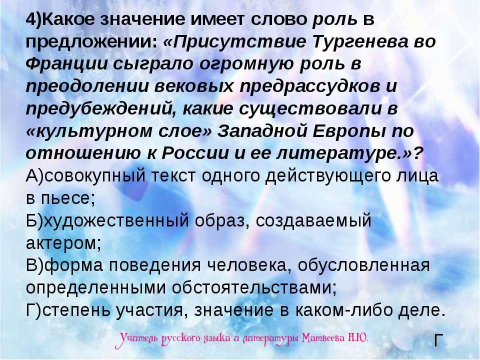 4)Какое значение имеет слово роль в предложении: «Присутствие Тургенева во Фр...