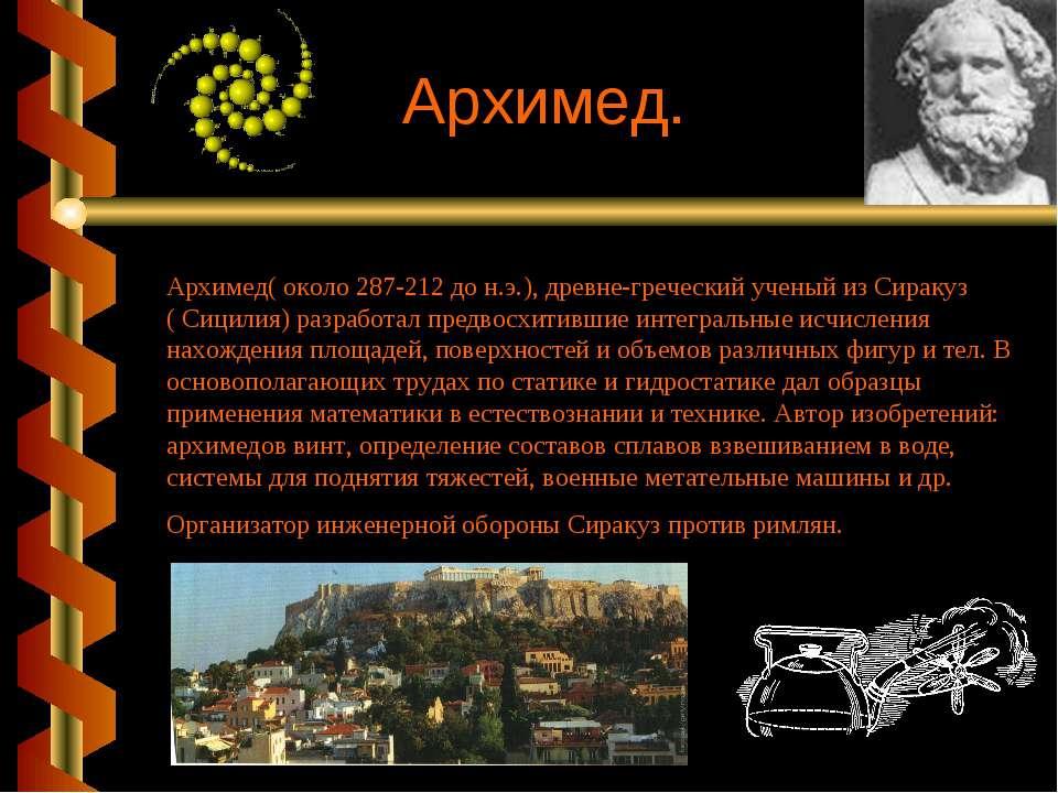 Архимед. Архимед( около 287-212 до н.э.), древне-греческий ученый из Сиракуз ...
