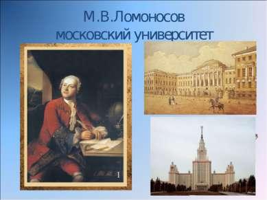 М.В.Ломоносов московский университет