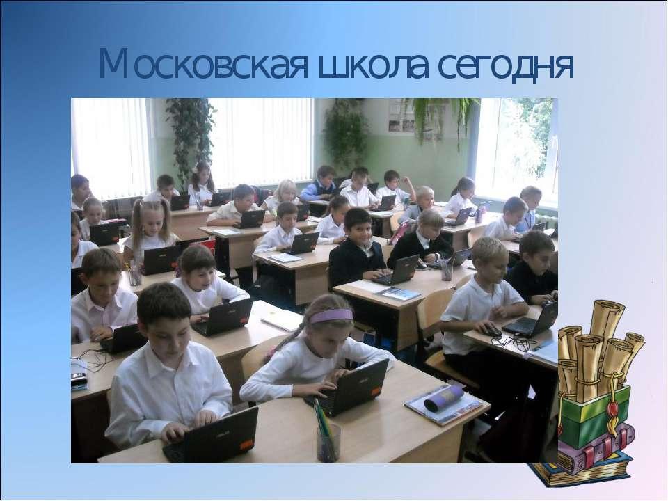 Московская школа сегодня