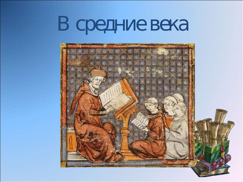 В средние века