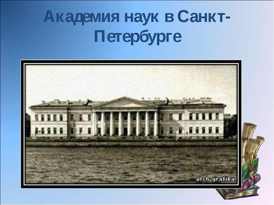Академия наук в Санкт-Петербурге