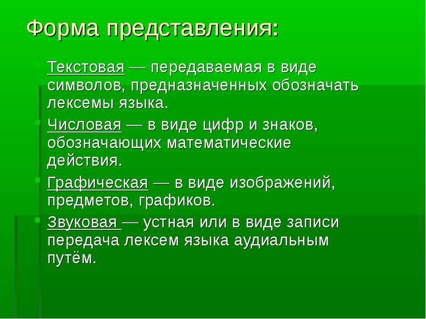 Форма представления: Текстовая — передаваемая в виде символов, предназначенны...
