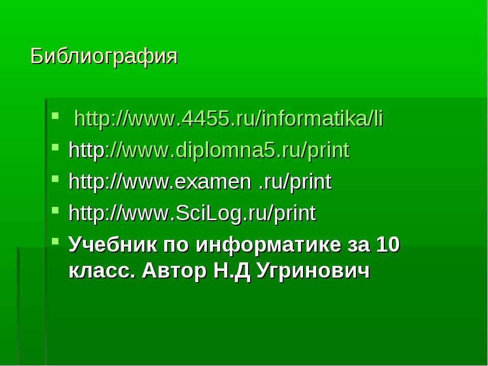 Библиография http://www.4455.ru/informatika/li http://www.diplomna5.ru/print ...