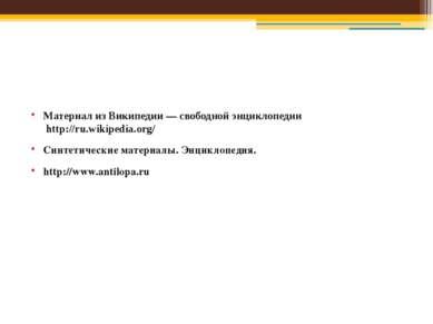 Материал из Википедии — свободной энциклопедии http://ru.wikipedia.org/ Синте...