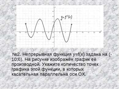 №2. Непрерывная функция y=f(x) задана на (-10;6). На рисунке изображён график...