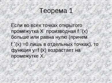 Теорема 1 Если во всех точках открытого промежутка Х производная f ´(x) больш...