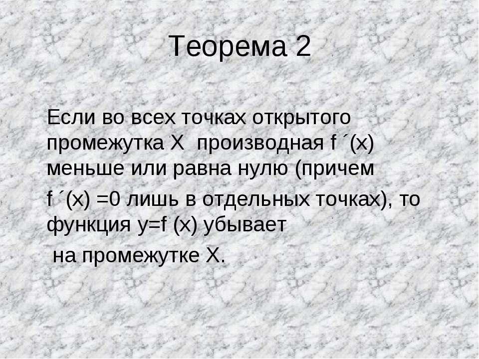 Теорема 2 Если во всех точках открытого промежутка Х производная f ´(x) меньш...