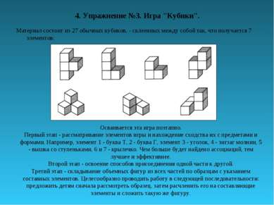 """4. Упражнение №3. Игра """"Кубики"""". Материал состоит из 27 обычных кубиков, - ск..."""