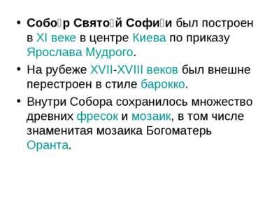 Собо р Свято й Софи и был построен в XI веке в центре Киева по приказу Яросла...