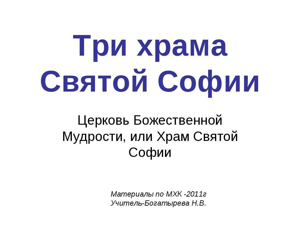 Три храма Святой Софии Церковь Божественной Мудрости, или Храм Святой Софии М...