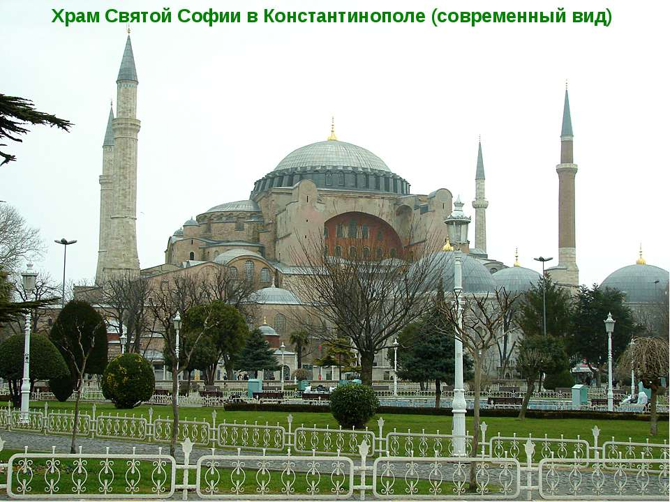 Храм Святой Софии в Константинополе (современный вид)