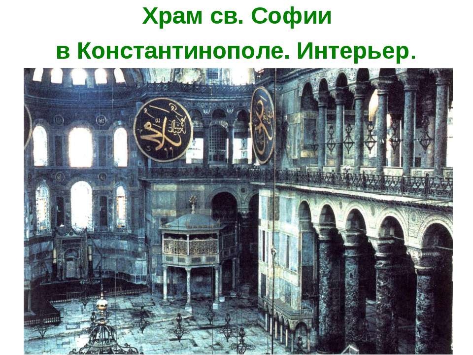 Храм св. Софии в Константинополе. Интерьер.