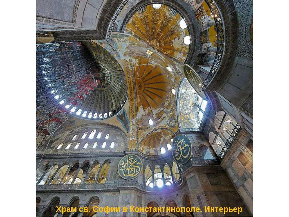 Храм св. Софии в Константинополе. Интерьер