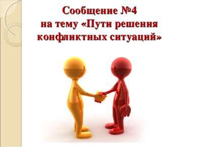 Сообщение №4 на тему «Пути решения конфликтных ситуаций»
