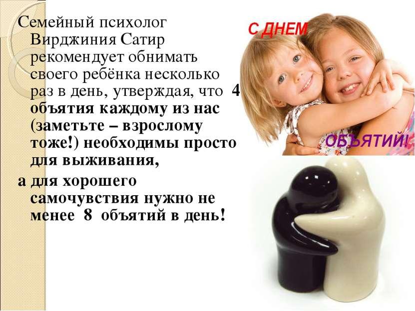Семейный психолог Вирджиния Сатир рекомендует обнимать своего ребёнка несколь...