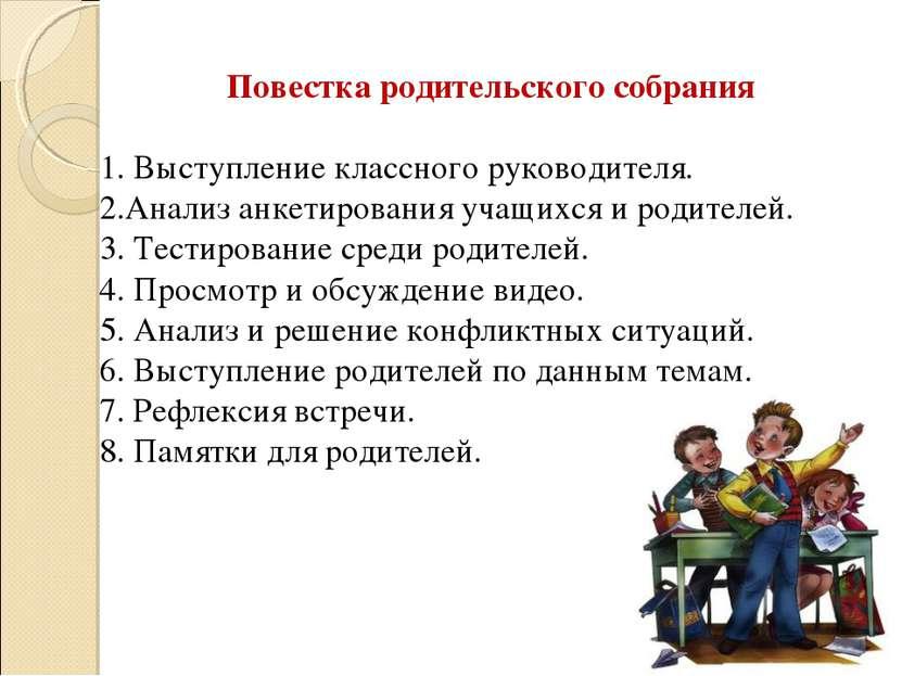 Повестка родительского собрания 1. Выступление классного руководителя. 2.Анал...