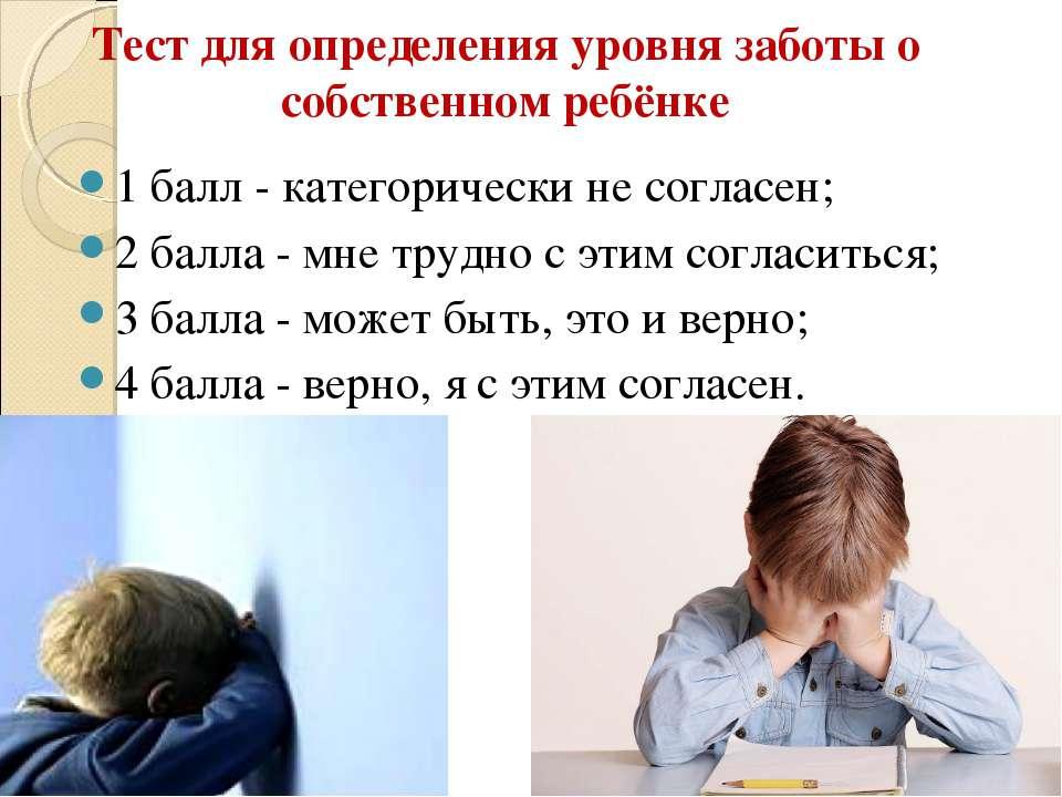 Тест для определения уровня заботы о собственном ребёнке 1 балл - категоричес...