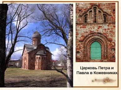 Антонина Сергеевна Матвиенко Церковь Петра и Павла в Кожевниках.