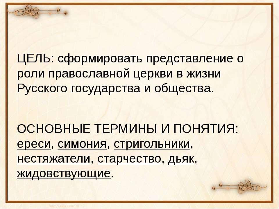 ЦЕЛЬ: сформировать представление о роли православной церкви в жизни Русского ...