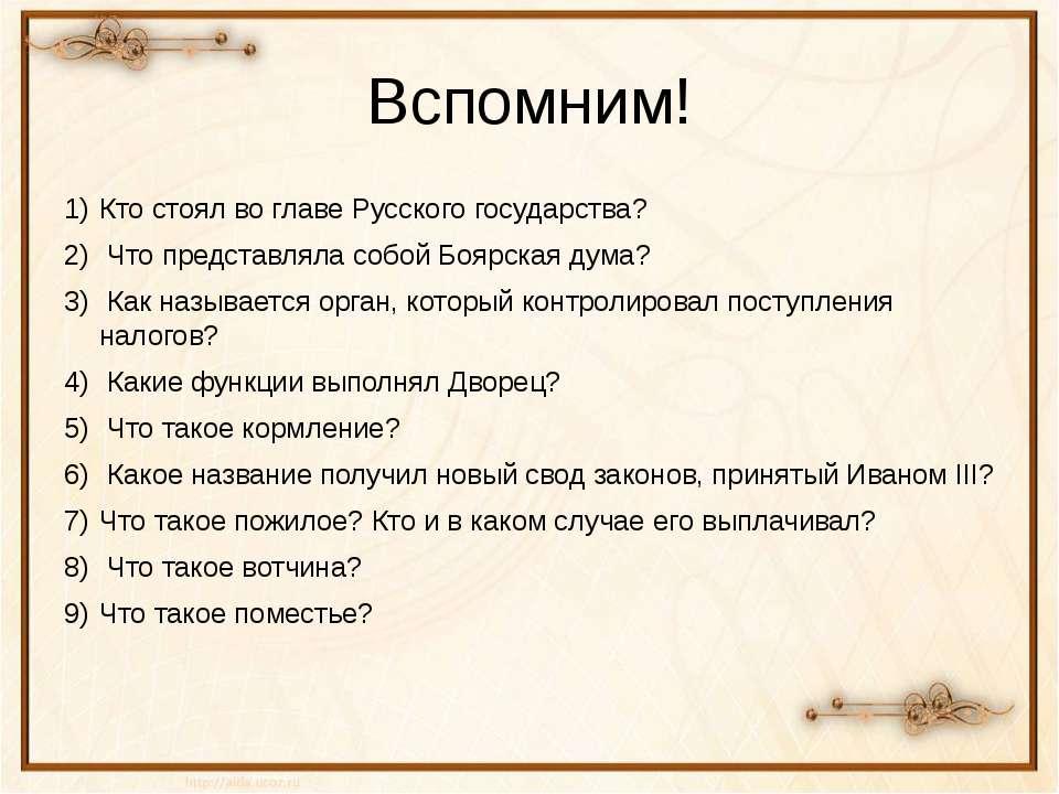 Вспомним! Кто стоял во главе Русского государства? Что представляла собой Боя...