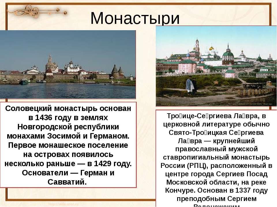 Монастыри Антонина Сергеевна Матвиенко Соловецкий монастырь основан в 1436 го...