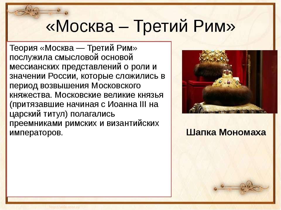 «Москва – Третий Рим» Теория «Москва — Третий Рим» послужила смысловой осново...