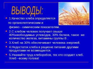 1.Качество хлеба определяется по органолептическим и физико - химическим пока...