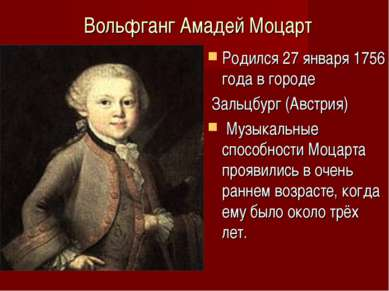 Вольфганг Амадей Моцарт Родился 27 января 1756 года в городе Зальцбург (Австр...