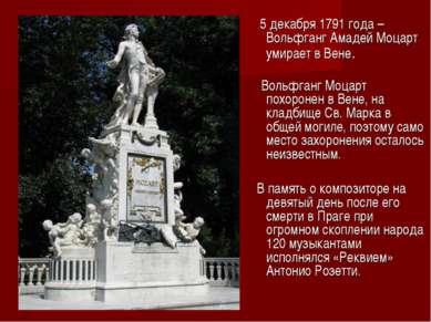 5 декабря 1791 года – Вольфганг Амадей Моцарт умирает в Вене. Вольфганг Моцар...