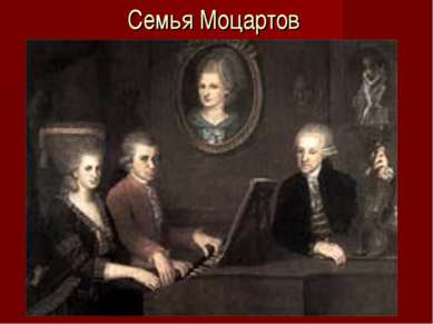 Семья Моцартов