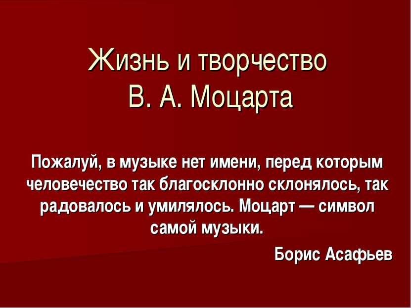 Жизнь и творчество В. А. Моцарта Пожалуй, в музыке нет имени, перед которым ч...
