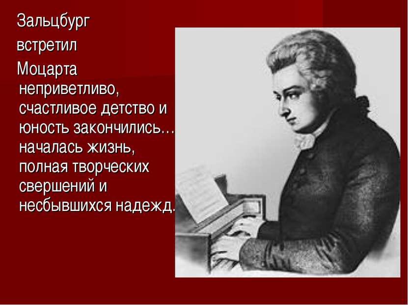 Зальцбург встретил Моцарта неприветливо, счастливое детство и юность закончил...