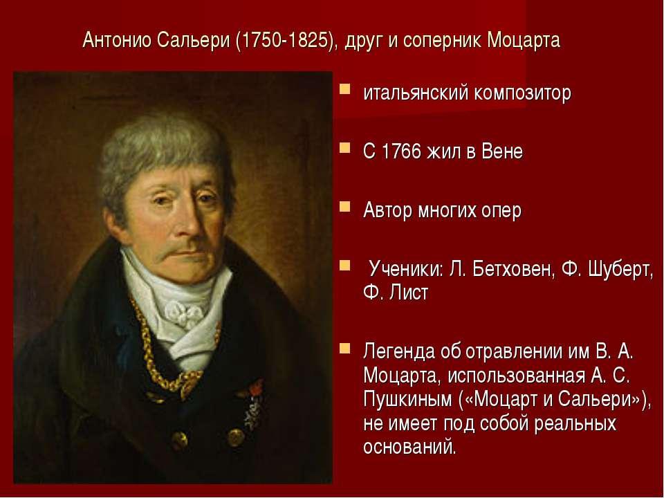 Антонио Сальери (1750-1825), друг и соперник Моцарта итальянский композитор С...