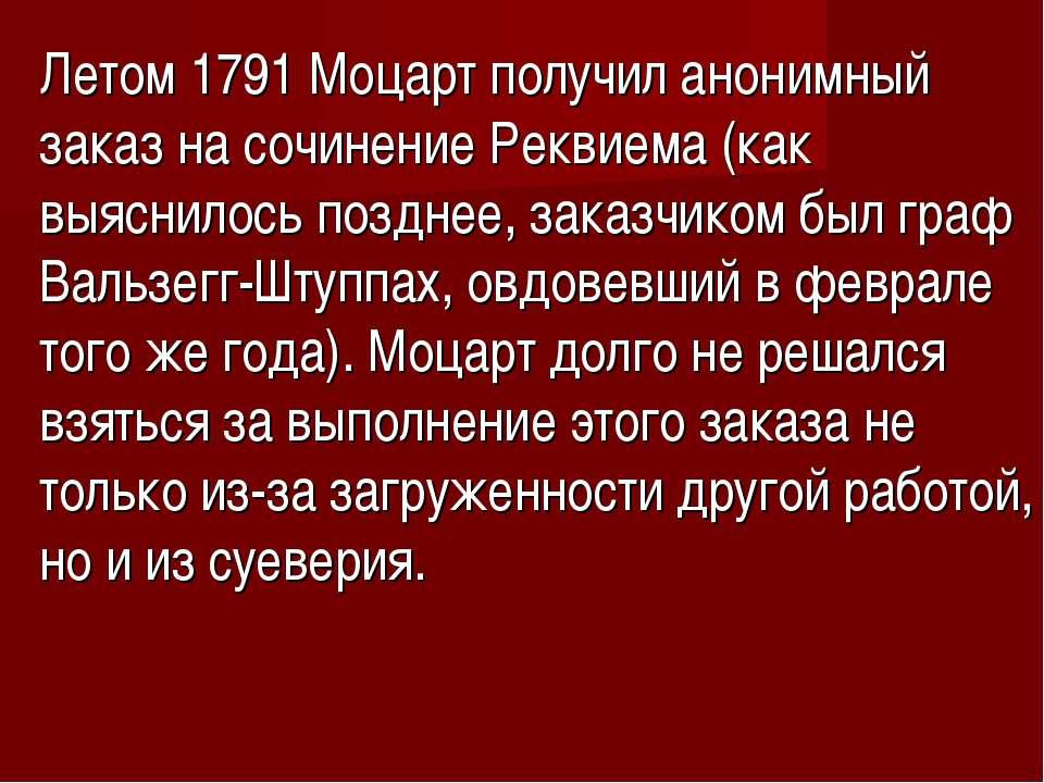 Летом 1791 Моцарт получил анонимный заказ на сочинение Реквиема (как выяснило...