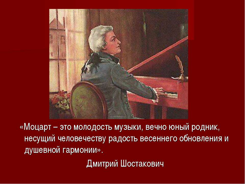 «Моцарт – это молодость музыки, вечно юный родник, несущий человечеству радос...