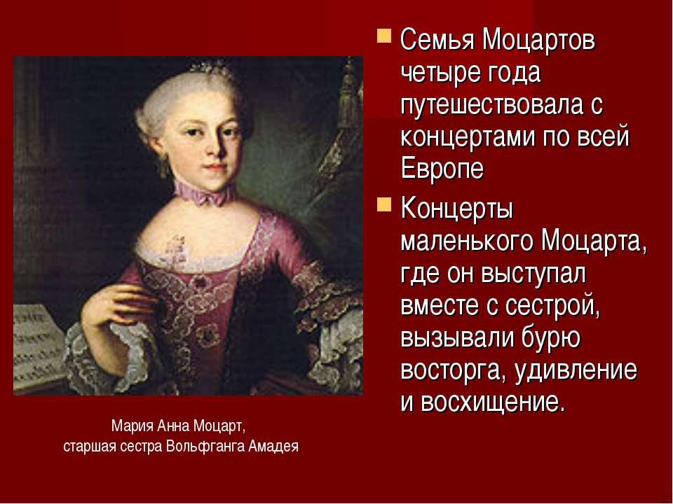 Семья Моцартов четыре года путешествовала с концертами по всей Европе Концерт...
