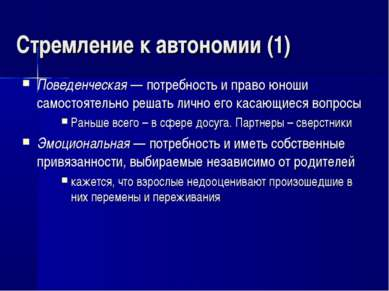 Стремление к автономии (1) Поведенческая — потребность и право юноши самостоя...