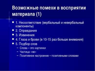 Возможные помехи в восприятии материала (1) 1. Несоответствие (вербальный и н...