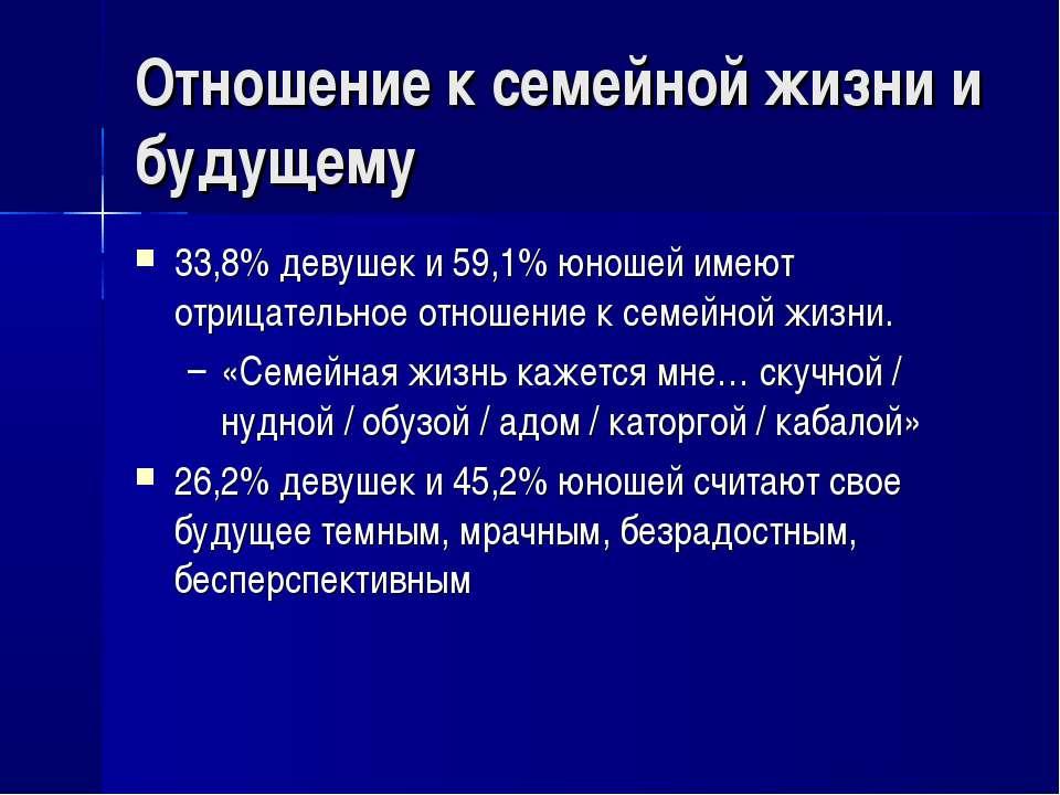Отношение к семейной жизни и будущему 33,8% девушек и 59,1% юношей имеют отри...
