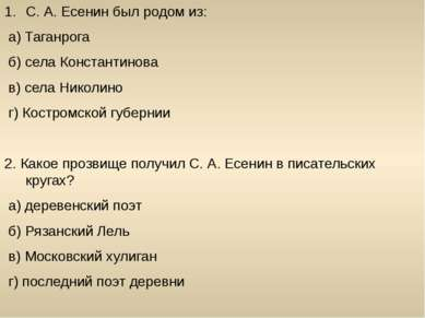 С. А. Есенин был родом из: С. А. Есенин был родом из: а) Таганрога б) села Ко...