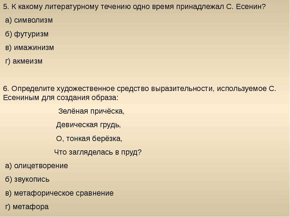 5. К какому литературному течению одно время принадлежал С. Есенин? 5. К како...