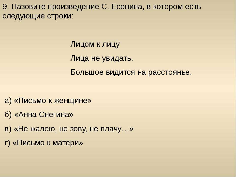 9. Назовите произведение С. Есенина, в котором есть следующие строки: 9. Назо...